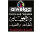 لوجو دار الوفاق للطباعة والتغليف